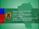 Прямая трансляция бюджетного послания губернатора Амана Тулеева состоится 23 ноября в 11 часов